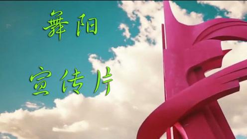 漯河舞阳城市宣传片