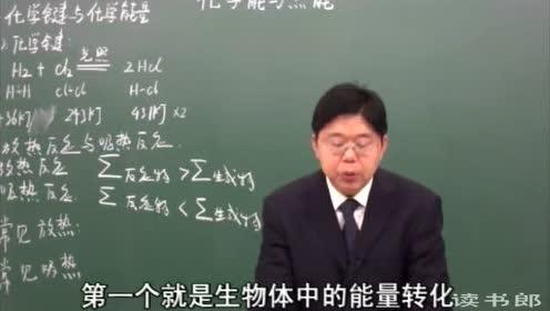 高中化学必修二第二章 化学反应与能量 第1节 化学能与热能