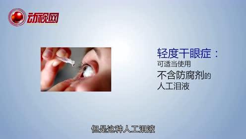 健康早知道丨眼睛干澀 你應該這樣治療