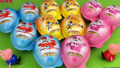 超级飞侠奇趣蛋玩具视频 小猪佩琪乔治围观