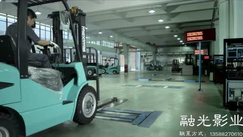 RG融光文化·宣传广告·美科斯叉车企业宣传片