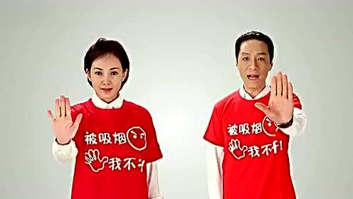中国控制吸烟协会控烟宣传片公益广告 高清