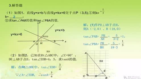 九年级数学下册第二十八章 锐角三角函数