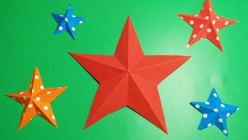 国庆节手把手教你做立体五角星,1分钟学会,手工折纸视频教程