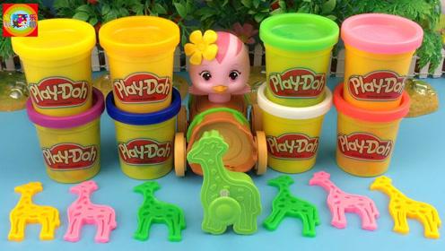 萌鸡小队朵朵玩培乐多彩泥手工制作长颈鹿玩具