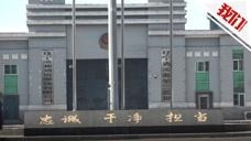辽宁凌源越狱调查:利用工厂噪音 偷警服撬窗逃