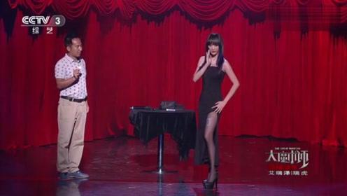 美女选手表演《丝袜纸牌》,不但会表演,还会撩小哥哥!
