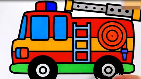创意简笔画早教,画一辆消防车并涂上漂亮颜色