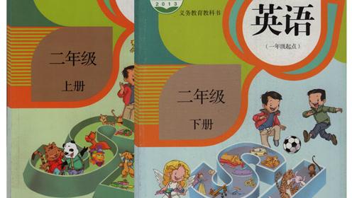人教版實驗教科書新起點二年級英語上冊