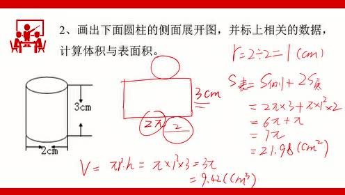 新六年级数学上册9 总复习