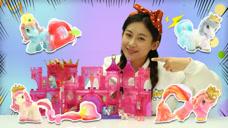 玩具:小马的水晶城堡玩具故事,水晶城堡里的魔法公主你见过吗?
