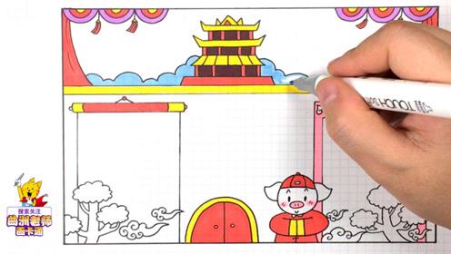 儿童简笔画,迷你手抄报边框