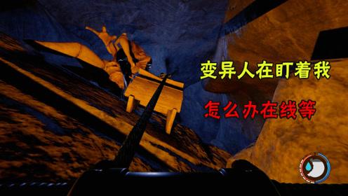 迷失森林20:变异人将我逼到了墙角,最后我毫不费力的击败了它