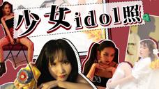 少女idol:你和idol之间,还差一个完美的妆容!