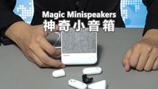 有线音箱小改造,秒变无线蓝牙音箱充电宝