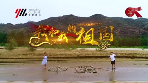 《我和我的祖国MV》-大宁为祖国70周年献礼