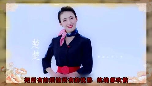 网络流行经典歌曲【你笑起来真好看】原唱音乐视频