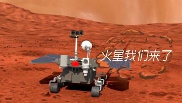 《火星来了》天问一号,我们为什们要到火星去?