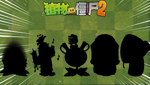 Pvz2 盘点游戏中那些懂得武装自己的植物