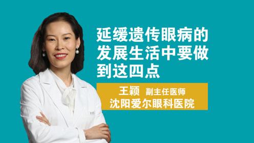 延緩遺傳眼病的發展,生活中要做到這四點-藍象醫生