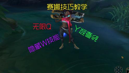LOL新英雄赛娜技巧:秒晕敌人隐藏W技能,你都会