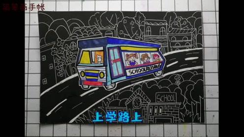 嶺南版三年級美術下冊3. 上學的路
