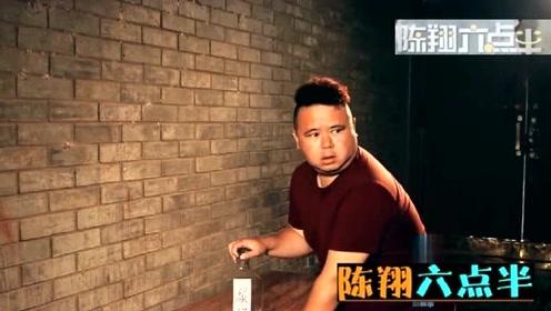 陈翔六点半:大白偷喝蘑菇头的红酒,谁知道酒