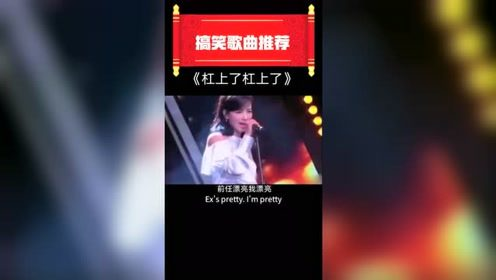 搞笑#杨烁刘涛Pk大升级#杠上了杠上了#热门