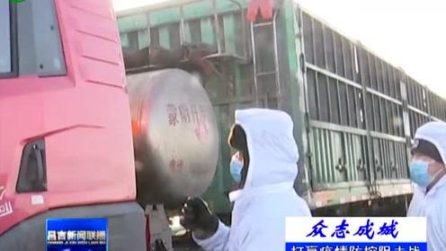 昌吉州各级公安机关民辅警坚守疫情防控一线