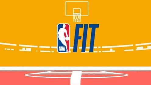 NBA FIT第十六期:阿尔德里奇同款肩部训练,打造内线球员上肢力量!