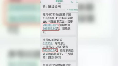 群發30萬轉賬短信的局長被查 稱卡上56萬是合法收入