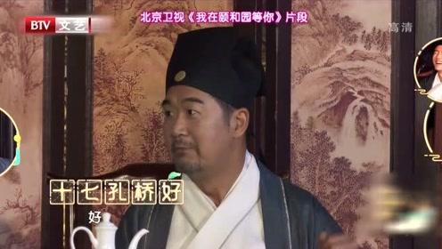 北京卫视《我在颐和园等你》的精彩看点