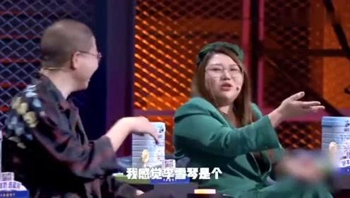 脱口秀大会:杨天真现场撮合李雪琴王建国,把