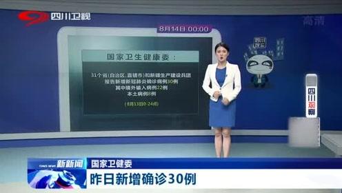国家卫健委发声:新增确诊30例,四川新增确诊