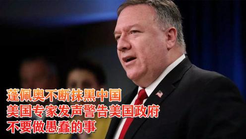蓬佩奥不断抹黑中国,美国专家发声警告美国政