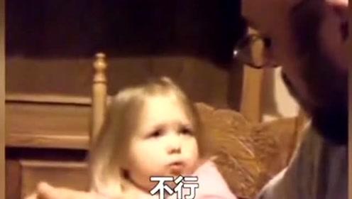 爸爸说不能交男朋友,小女孩听到后表情亮了,