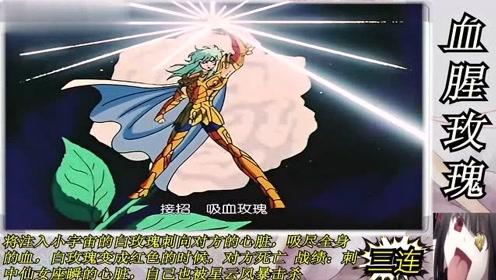双鱼座圣斗士的技能,你喜欢哪一代,哪个最强