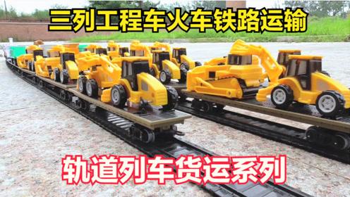 三列工程车运输车厢专列齐头并进,S弯轨道模拟行驶视频