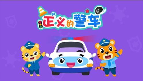 贝乐虎亲子早教儿童音乐剧超级汽车之《正义的警车》