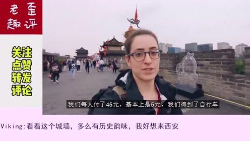 外国人游西安古城墙,美国网友:历史悠久的城市,我们还真没有