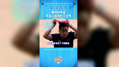 CBA赛场暂停原声,李春江指导的示范秀,这动作演示太形象了!