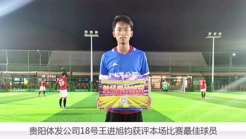 云上贵州2-7贵阳体发公司(集锦)
