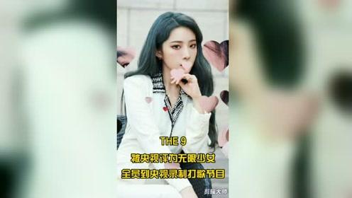 THE9被央视评为无限少女