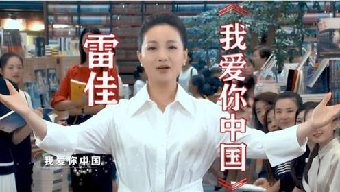 雷佳、王宏伟、撒贝宁、叶佩英、王莉 、周深,《我爱你中国》