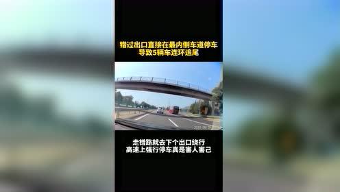 坑人!高速错过出口竟直接在最内侧车道停车,导致5辆车连环追尾