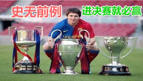 难以复制!梅西C罗欧冠决赛相遇,为巴萨史无前例的六冠王伟业奠定了基础