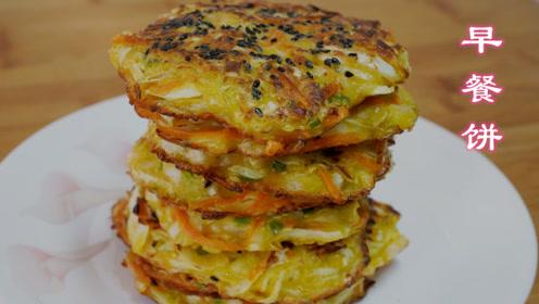 1个胡萝卜,1块包菜,媳妇用简单的方法做成早餐饼,香气四溢超好吃