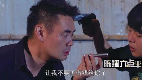 陈翔六点半:朱小明抢劫闰土,身上没钱被骂穷逼,闰土借钱给他!