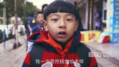 陈翔六点半—老师我在路边捡了包辣条