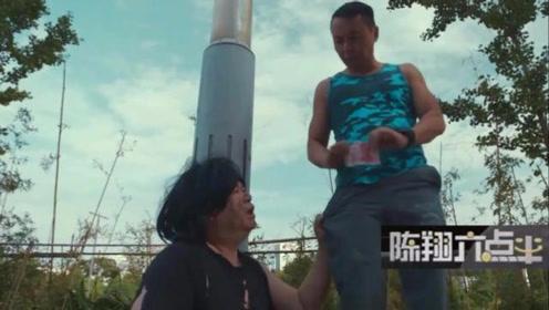 陈翔六点半:大白开着宝马去行乞,毛台给了他100块钱,还是假的